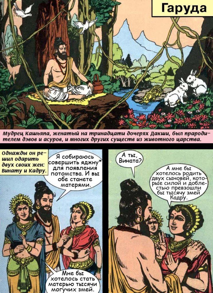 garuda01 - ведический комикс Гаруда