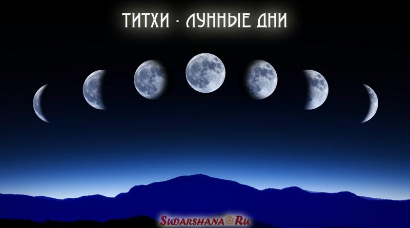 Титхи - лунные дни в ведической астрологии и календаре Панчанга