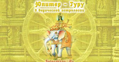 Гуру - Юпитер в ведической астрологии
