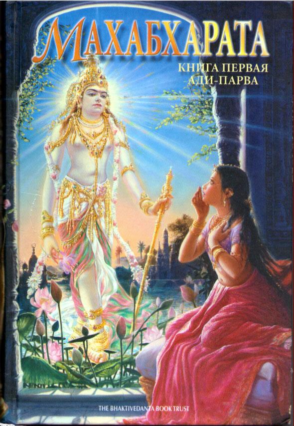 Махабхарата - Книга 1 - Ади-парва