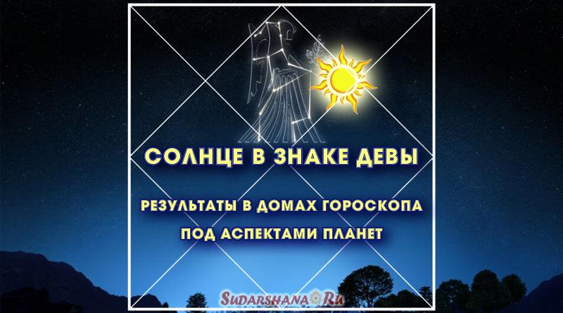 Солнце в знаке Девы в домах гороскопа
