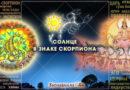 Вришчика-сакранти и результаты транзита Солнца в Скорпионе
