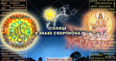 Солнце в знаке Скорпиона
