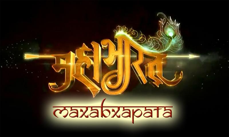 Махабхарата - древнеиндийский эпос