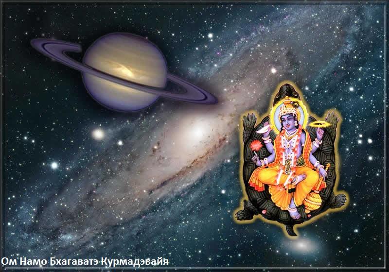 Сатурн (Шани) - аватара Вишну - Курма