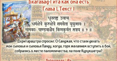 БГ 1.1 - Бхагавад-Гита_Глава 1, текст 1