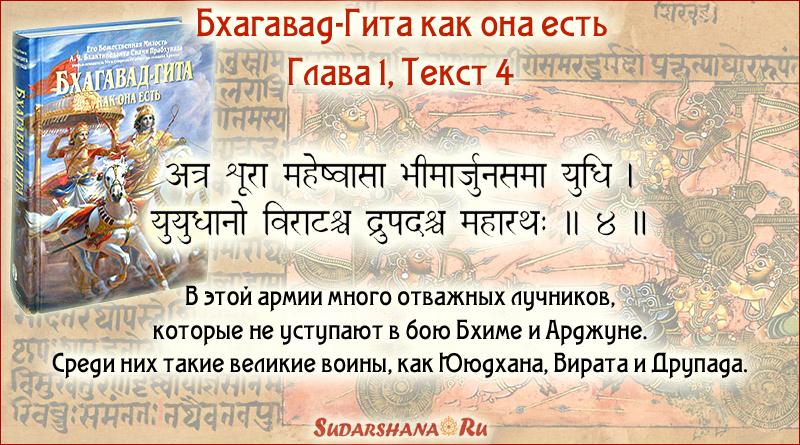 БГ 1.4 - Бхагавад-Гита_Глава 1, текст 4