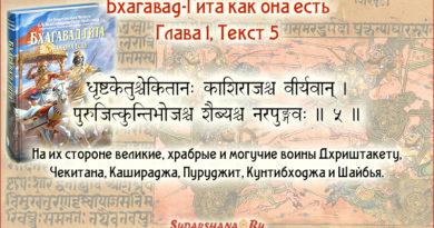 БГ 1.5 - Бхагавад-Гита_Глава 1, текст 5