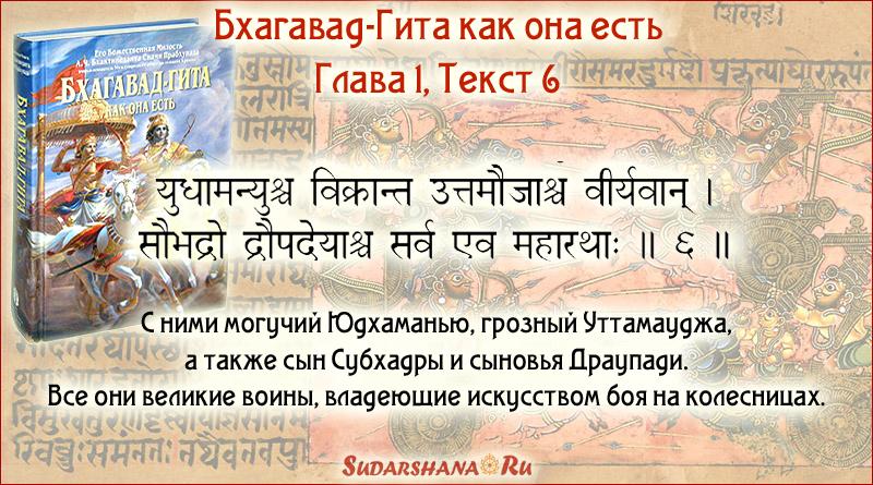 БГ 1.6 - Бхагавад-Гита_Глава 1, текст 6