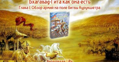 Бхагавад-Гита - глава 01 - Обзор армий на поле Курукшетра