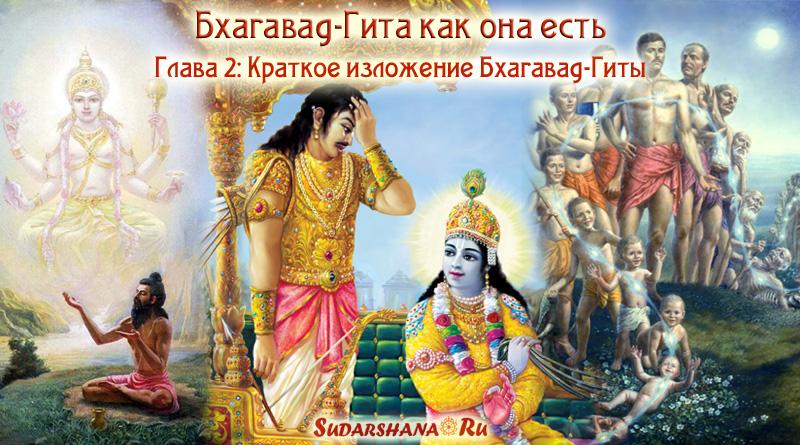 Бхагавад-Гита - глава 02 - Краткое изложение Бхагавад-Гиты