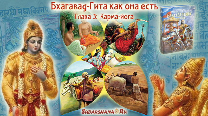 karma in bhagavad gita and shakuntala essay The bhagavad gita is a very unique scripture the application in life of this right knowledge is karma yoga essays related to bhagavad gita 1.