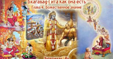 Бхагавад-Гита - глава 4 - Божественное знание