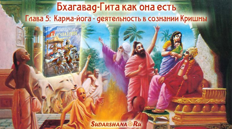 Бхагавад-Гита - глава 5 - Карма-йога - деятельность в сознании Кришны