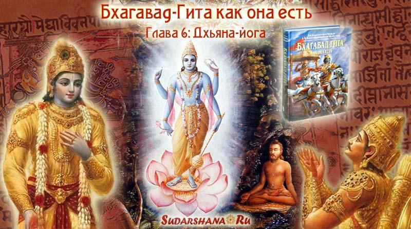 Бхагавад-Гита - глава 6 - Дхьяна-йога