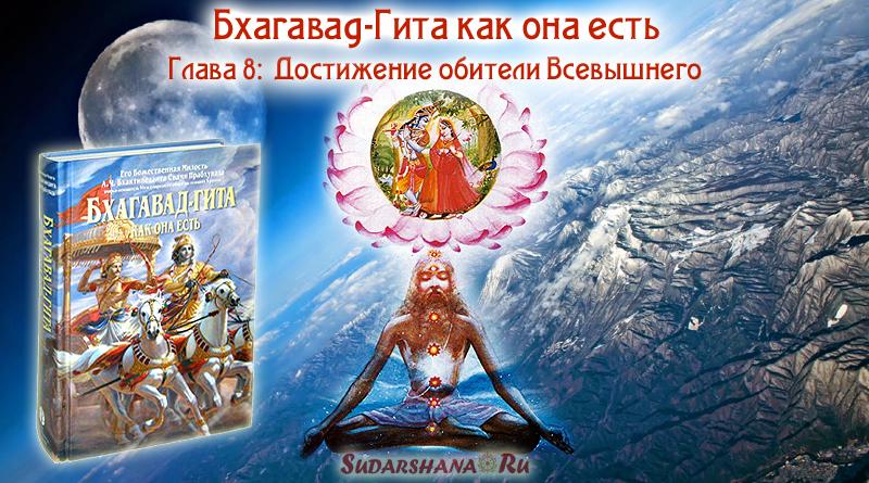 Бхагавад-Гита - глава 8 - Достижение обители Всевышнего