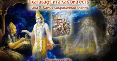 Бхагавад-Гита - глава 9 - Самое скоровенное знание