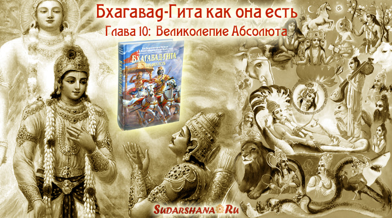 Бхагавад-Гита - глава 10 - Великолепие Абсолюта