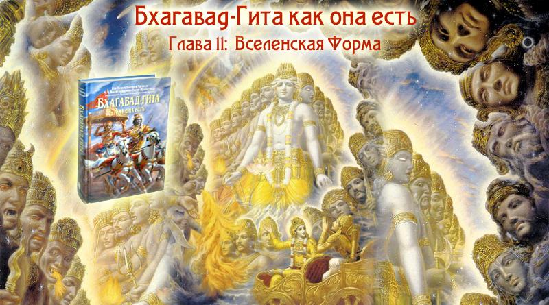 Бхагавад-Гита - глава 11 - Вселенская Форма