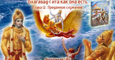 Бхагавад-Гита - глава 12 - Преданное служение