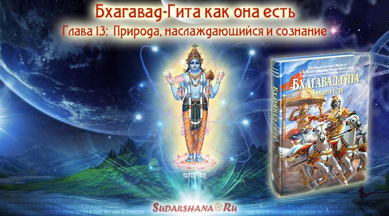 Бхагавад-Гита - глава 13 - Природа, наслаждающийся и сознание