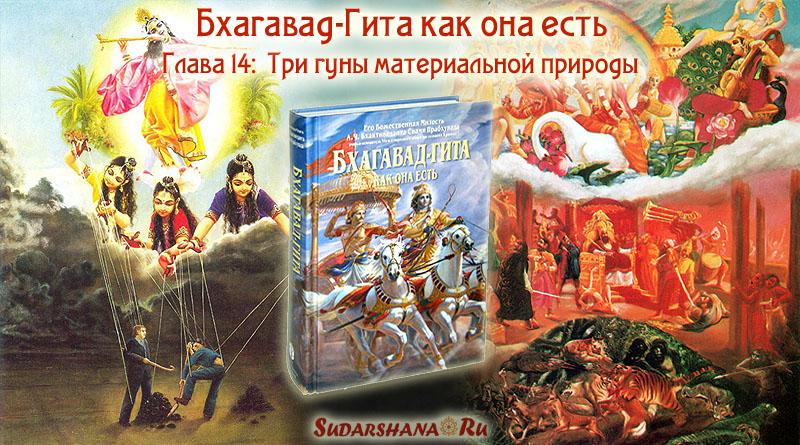 Бхагавад-Гита - глава 14 - Три гуны материальной природы