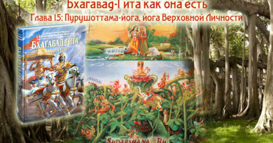 Бхагавад-Гита - глава 15 - Пурушоттама-йога - йога Верховной Личности