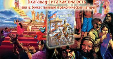 Бхагавад-Гита - глава 16 - Божественные и демонические натуры