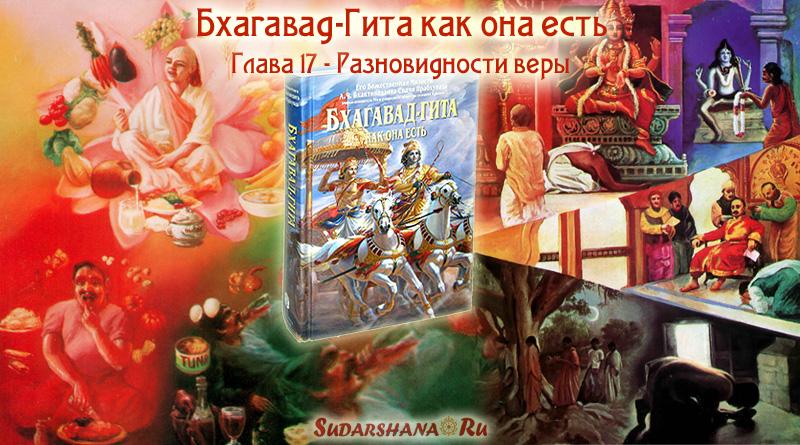 Бхагавад-Гита - глава 17 - Разновидности веры
