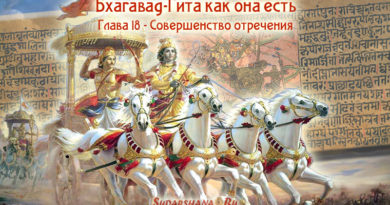 Бхагавад-Гита - глава 18 - Совершенство отречения