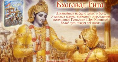 Бхагавад-Гита как она есть - перевод Прабхупады