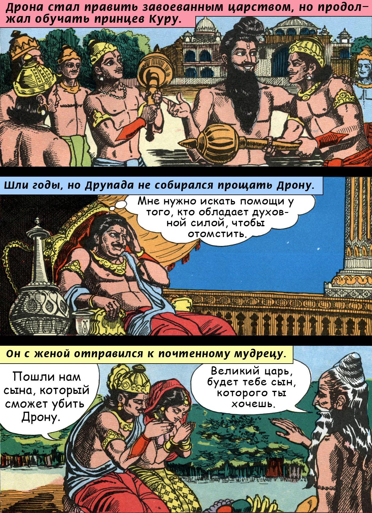 Рождение Дхриштадьюмны - сына Друпады