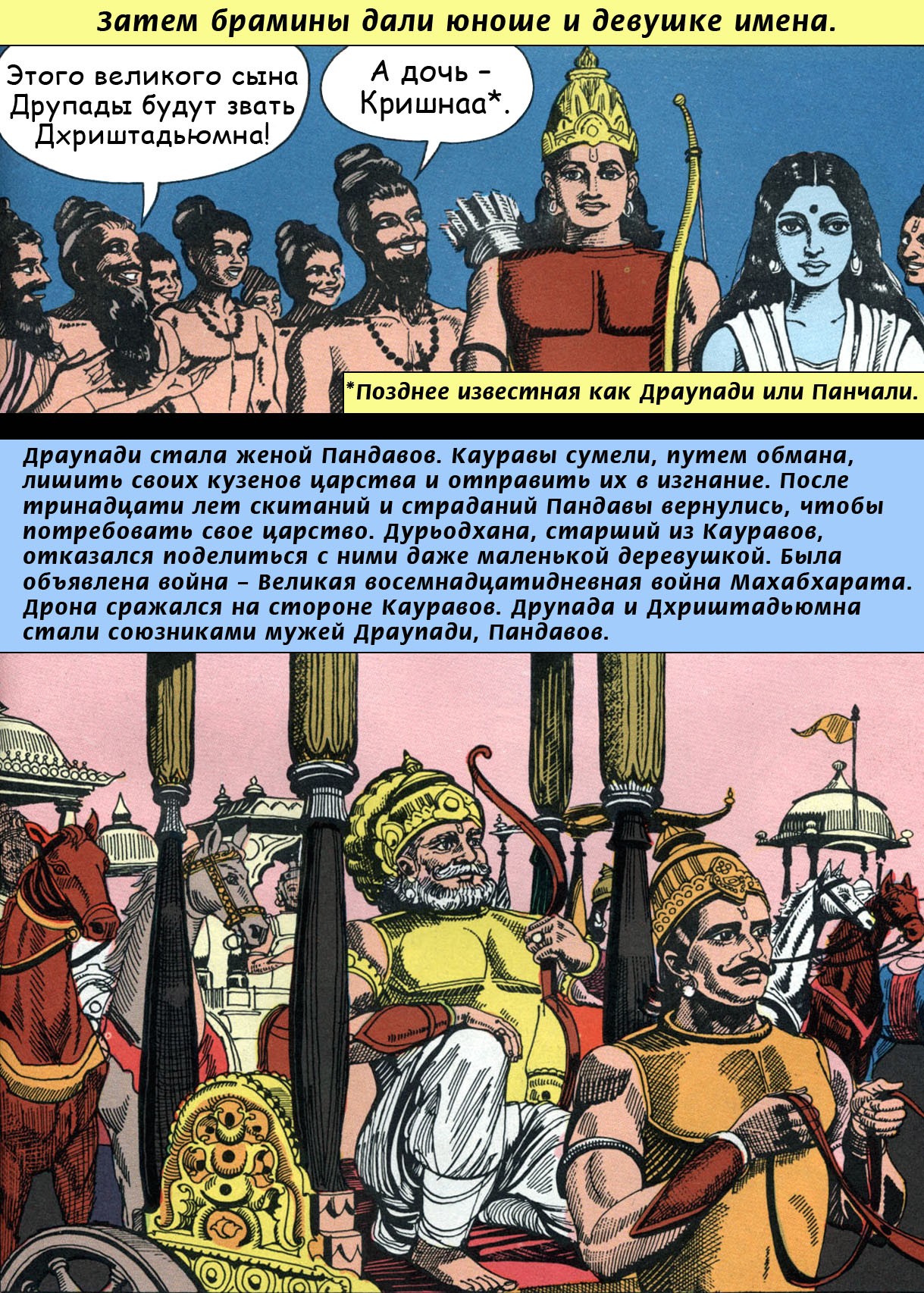 Рождение Дхриштадьюмны - сына Друпады - и Драупади