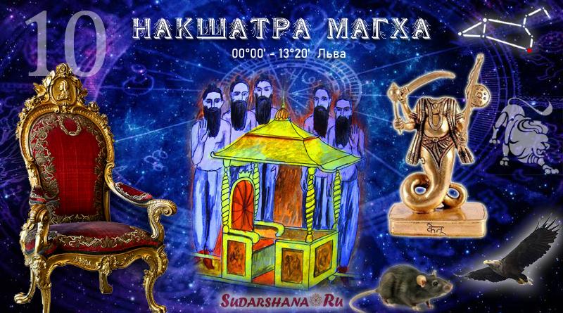 Накшатра Магха - звезда предков
