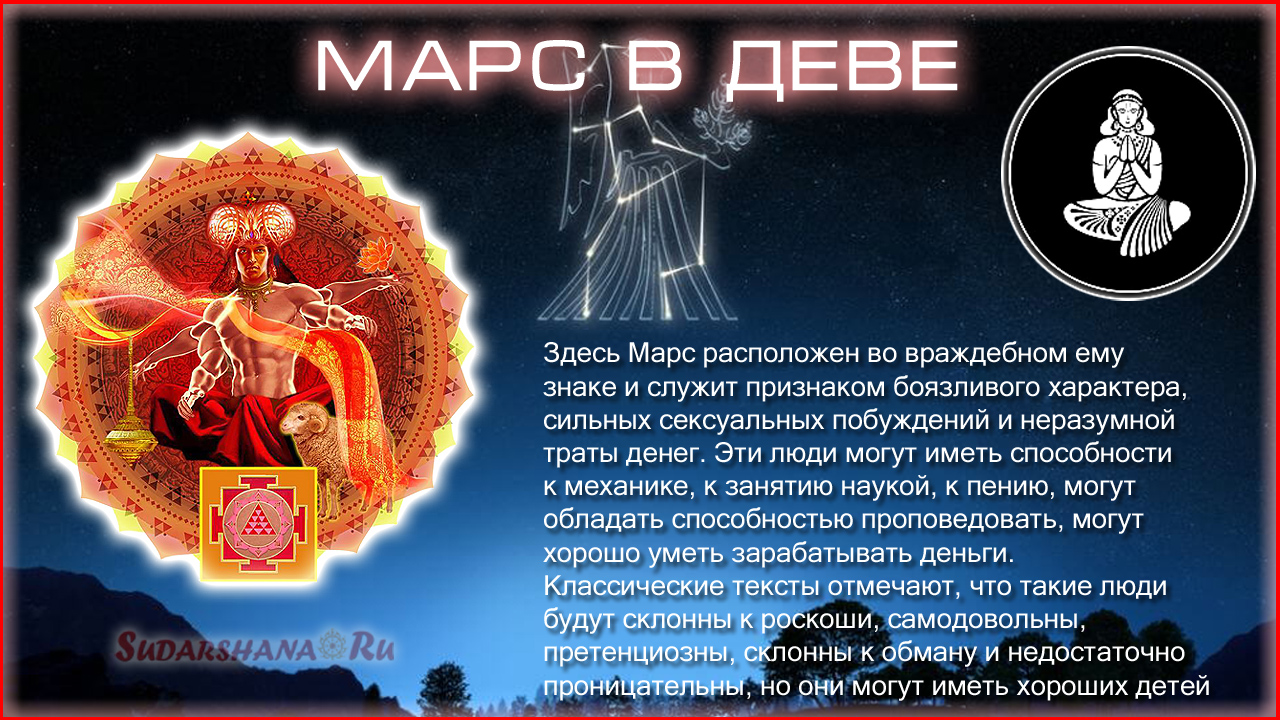 Марс в Деве
