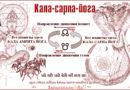 Каласарпа-йога в ведической астрологии