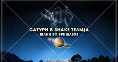 Сатурн в знаке Тельца - Шани во Вришабхе