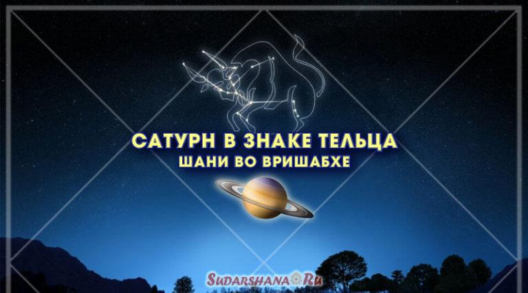 сатурн в 8 доме в близнецах Стражам предстоит объединиться