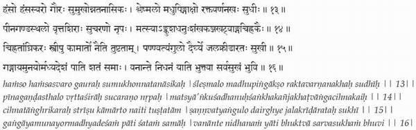 Хамса-махапуруша-йога - БПХШ