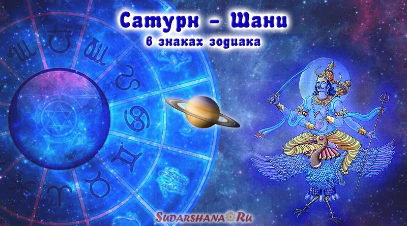 Шани - Сатурн в знаках зодиака
