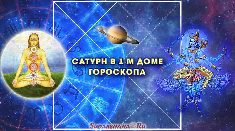 Шани - Сатурн в 1-м доме