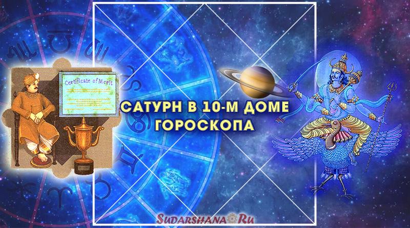 Шани - Сатурн в 10-м доме
