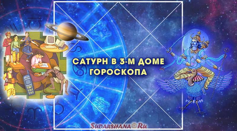 Шани - Сатурн в 3-м доме