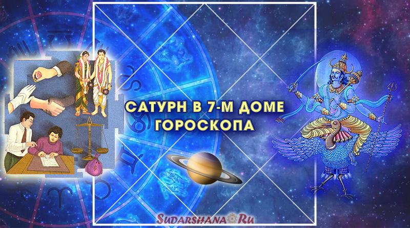 Шани - Сатурн в 7-м доме