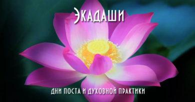 Экадаши - дни поста и духовной практики