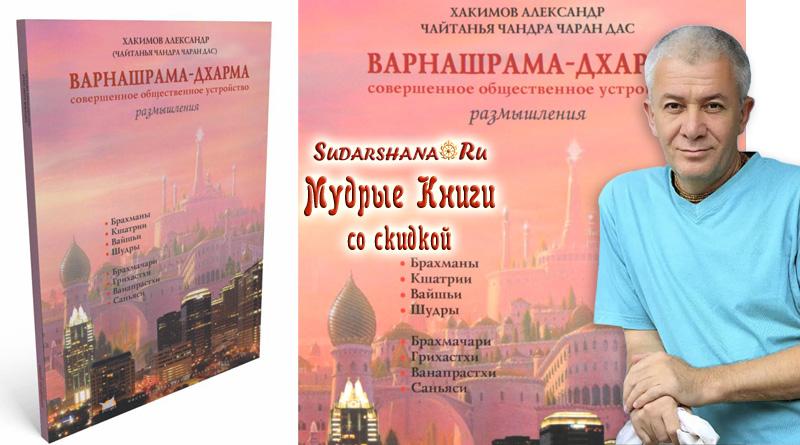 Варнашрама-дхарма. Размышления - А.Хакимов
