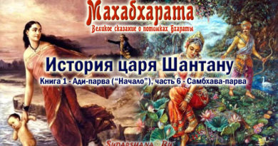 Махабхарата-Ади-парва - История царя Шантану