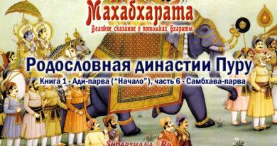 Махабхарата-Адипарва-часть06 - Родословная рода Пуру