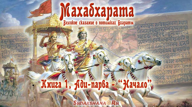 Махабхарата - Книга 1, Адипарва - Начало