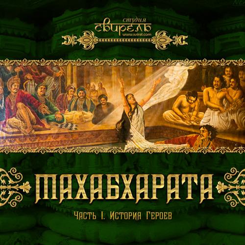 Махабхарата - Аудиокнига, часть 1 - История героев